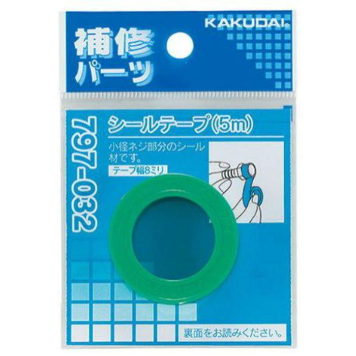 797-032 シールテープ シールテープ
