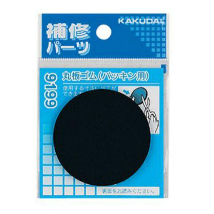 9199 パッキン・Oリング 丸板ゴム(パッキン用)