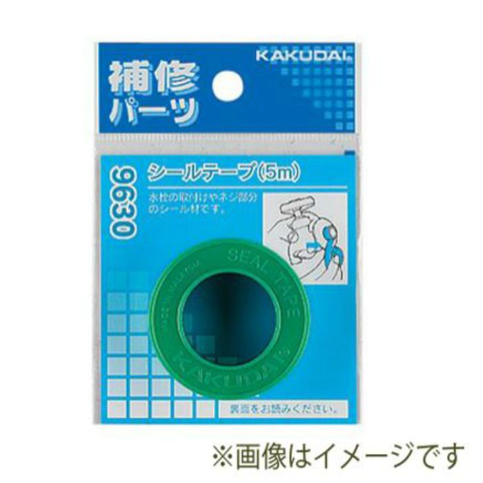 9631B シールテープ シールテープ