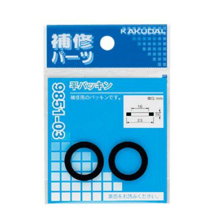 9851-02 パッキン・Oリング 平パッキン(2枚入)