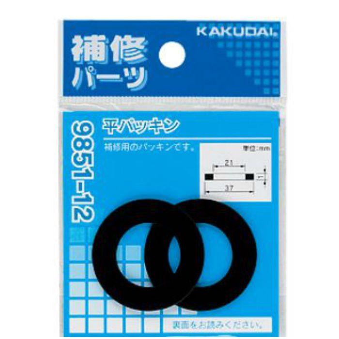 9851-15 パッキン・Oリング 平パッキン(2枚入)