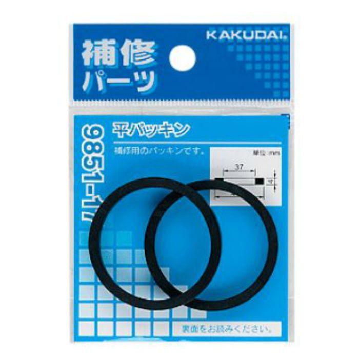9851-22 パッキン・Oリング 平パッキン(2枚入)