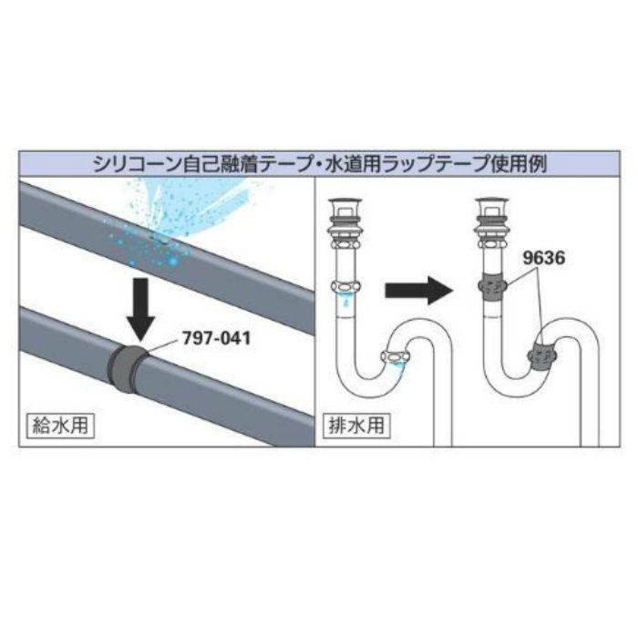 797-041-2 補修テープ シリコーン自己融着テープ