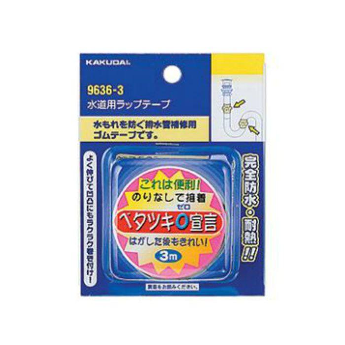 9636-1 補修テープ 水道用ラップテープ
