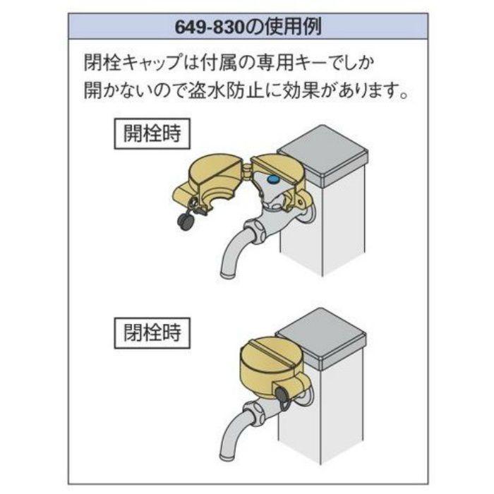 649-830 閉栓キャップ 閉栓キャップ(水栓上部用)