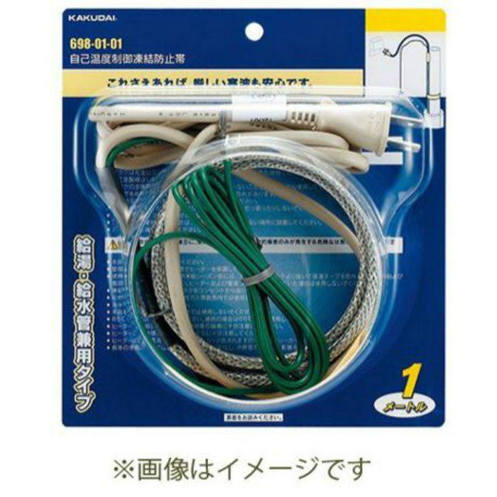 698-01-10 凍結防止器具 自己温度制御凍結防止帯