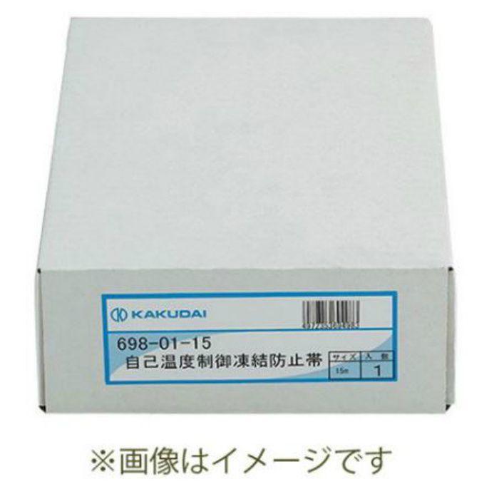698-01-20 凍結防止器具 自己温度制御凍結防止帯