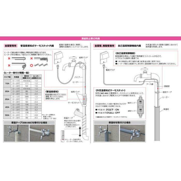 698-03-01 凍結防止器具 自己温度制御凍結防止帯(元電源サーモスタットつき)