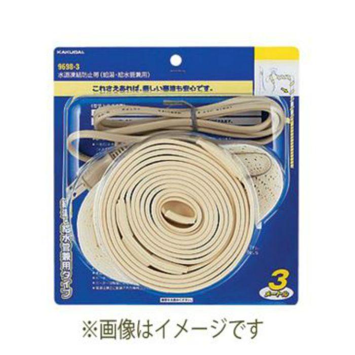 9698-15 凍結防止器具 水道凍結防止帯(給湯・給水管兼用)