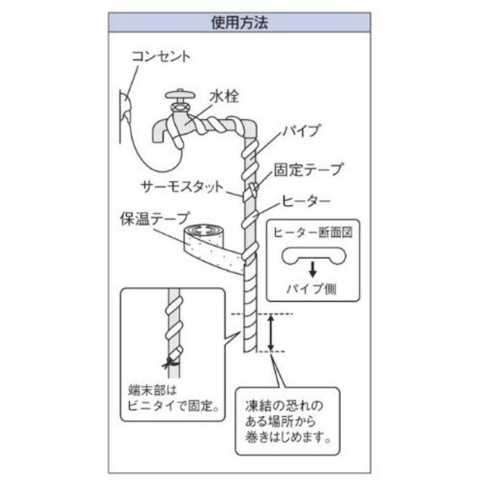 9698-20 凍結防止器具 水道凍結防止帯(給湯・給水管兼用)