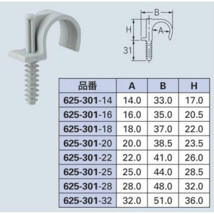 625-301-14 配管固定バンド 樹脂製サドルバンド(シングル)