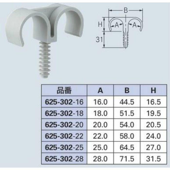 625-302-22 配管固定バンド 樹脂製サドルバンド(ダブル)