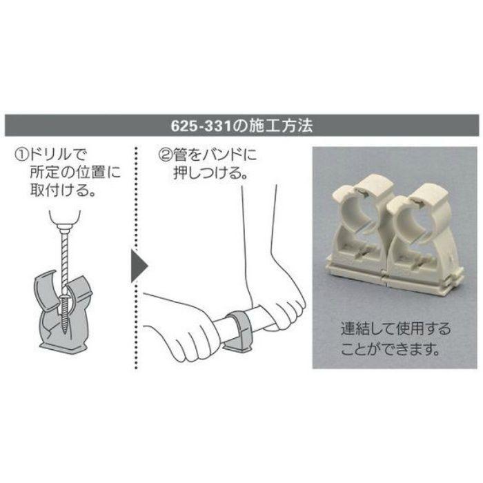 625-331-04 配管固定バンド 樹脂製ワンタッチサドルバンド