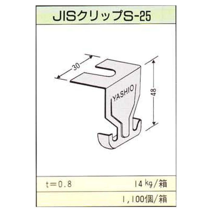 JIS25形 Sクリップ (1100個入) 【地域限定】