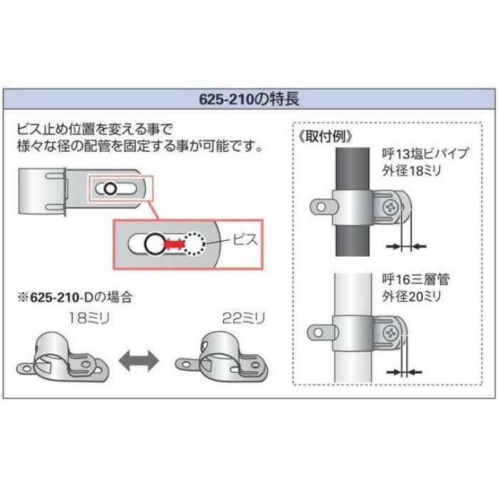 625-210-C 配管固定バンド 片サドルバンド