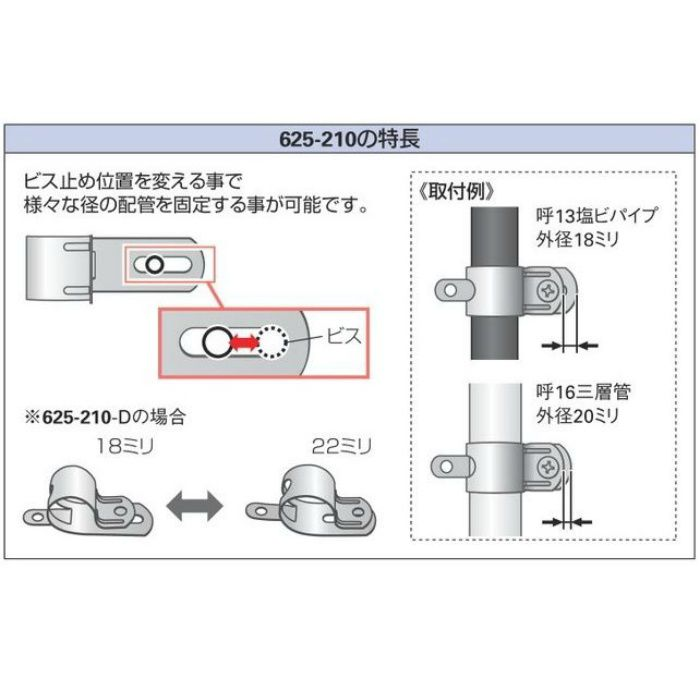 625-210-D 配管固定バンド 片サドルバンド