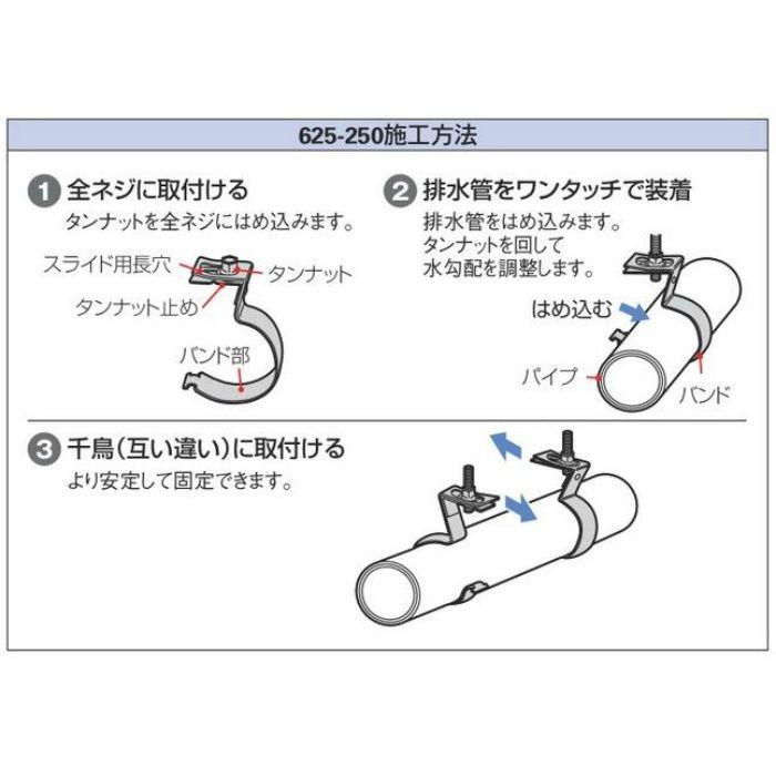 625-250-50 配管固定バンド 吊バンド