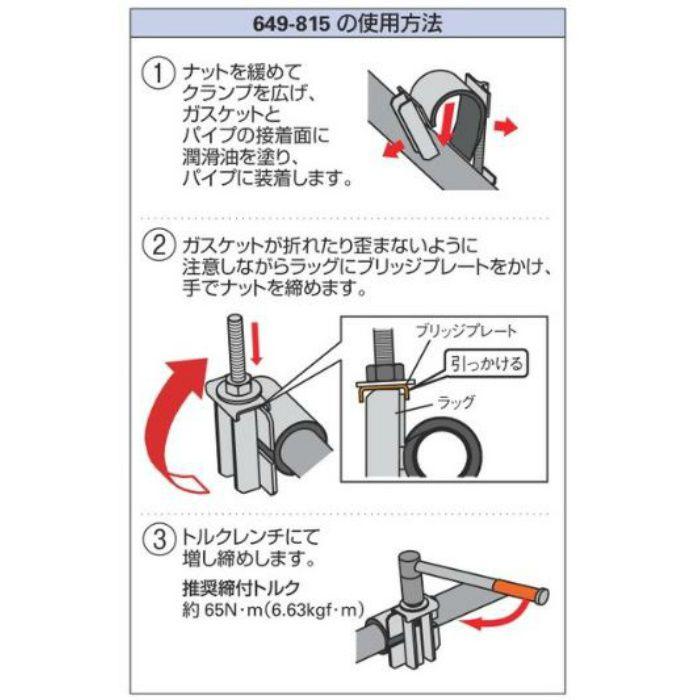 649-815-25 配管補修用器具 補修用クランプ