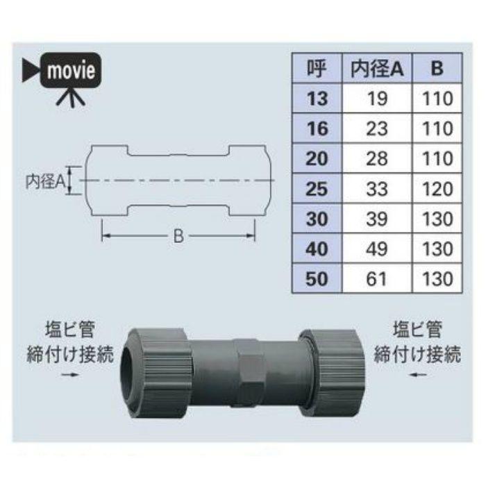 649-851-25 配管補修用器具 塩ビパイプユニオン