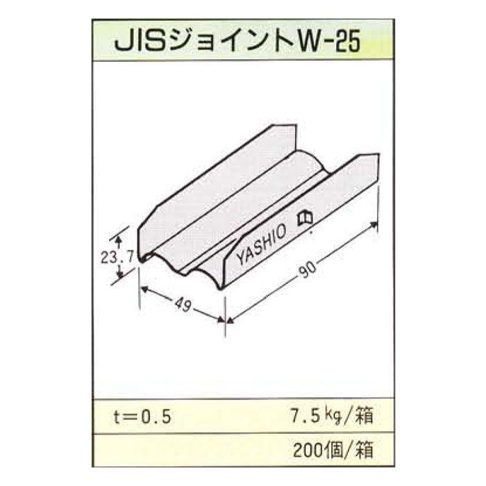 JIS25形 Wジョイント (200個入) 【地域限定】