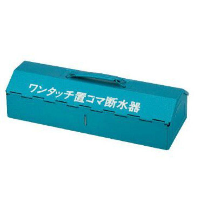649-863-30 断水器 高圧用ワンタッチ断水器