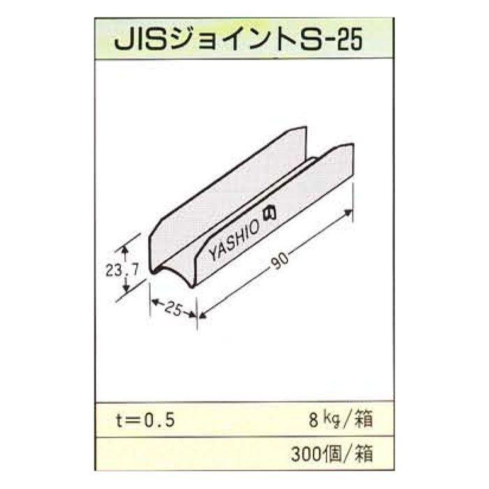 JIS25形 Sジョイント (300個入) 【地域限定】