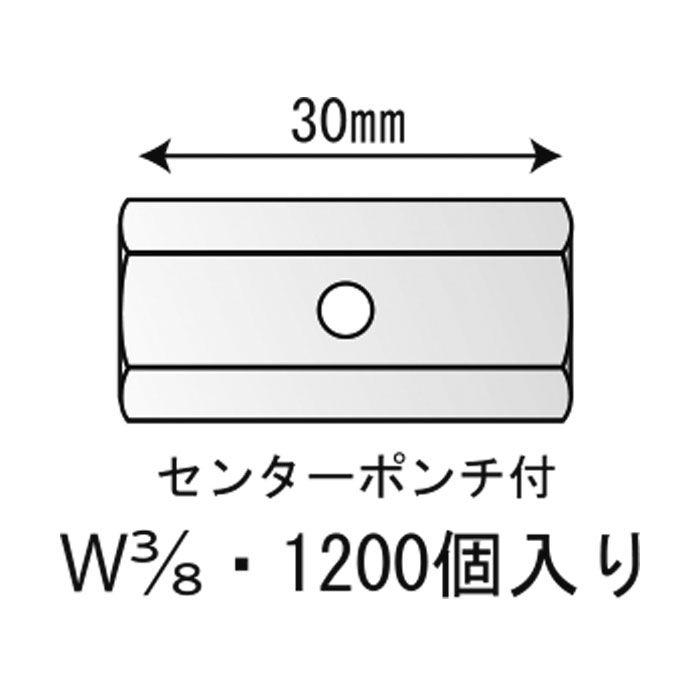 長ナット 3分 (120個入) 【地域限定】