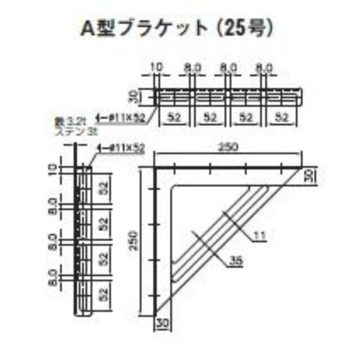 A10656 A型ブラケット (SUS304) 25