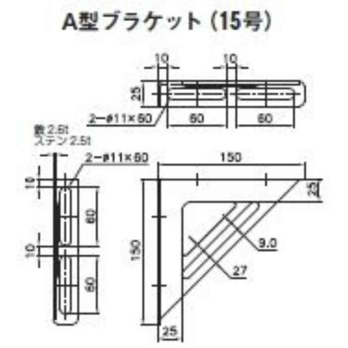 A10655 A型ブラケット (ユニクロメッキ) 15