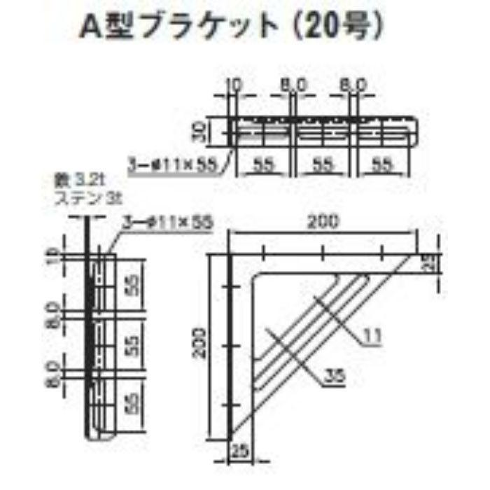 A10655 A型ブラケット (ユニクロメッキ) 20