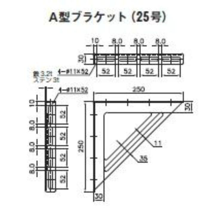 A10655 A型ブラケット (ユニクロメッキ) 25