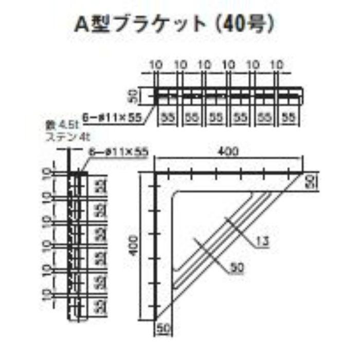 A10655 A型ブラケット (ユニクロメッキ) 40