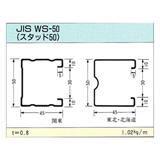 JIS スタッド50 4m 【関東限定】