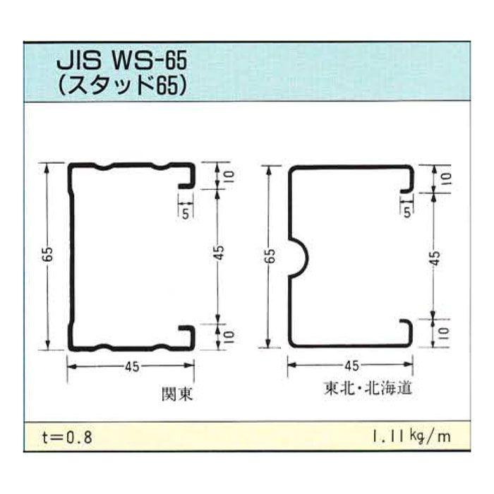 JIS スタッド65 3m 【地域限定】
