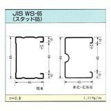 JIS スタッド65 3m 【関東限定】