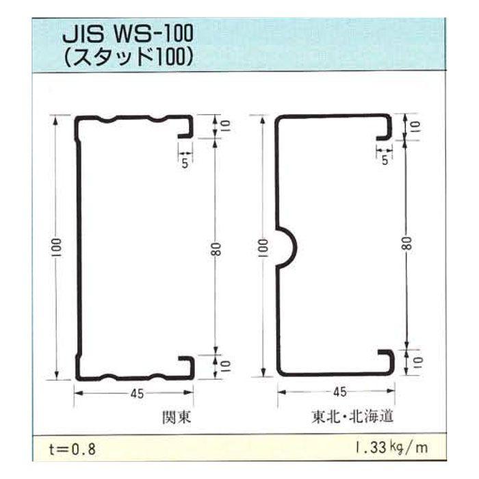 JIS スタッド100 4m 【地域限定】