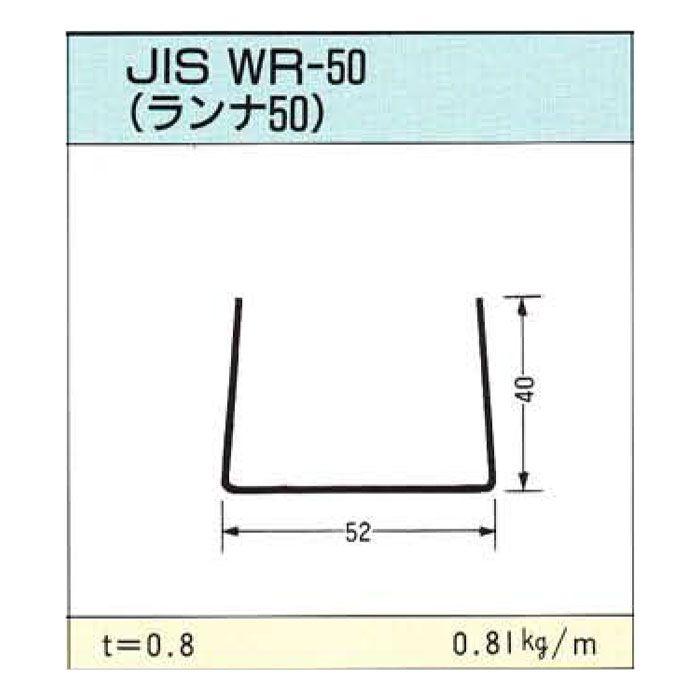 JIS ランナー50 4m 【地域限定】