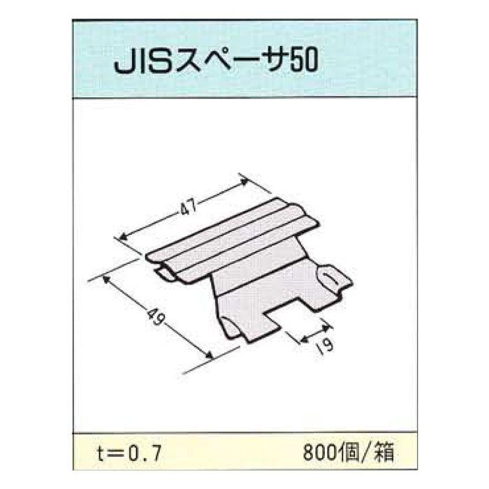 JIS スペーサー50 (800個入) 【地域限定】