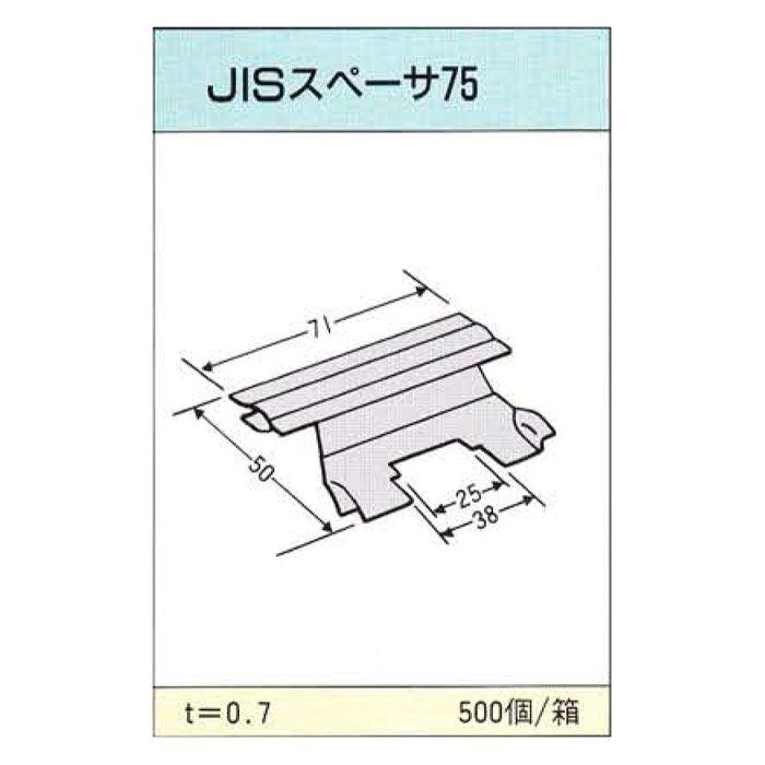 JIS スペーサー75 (500個入) 【地域限定】