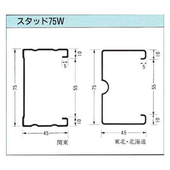 一般材 スタッド75 4m 【地域限定】