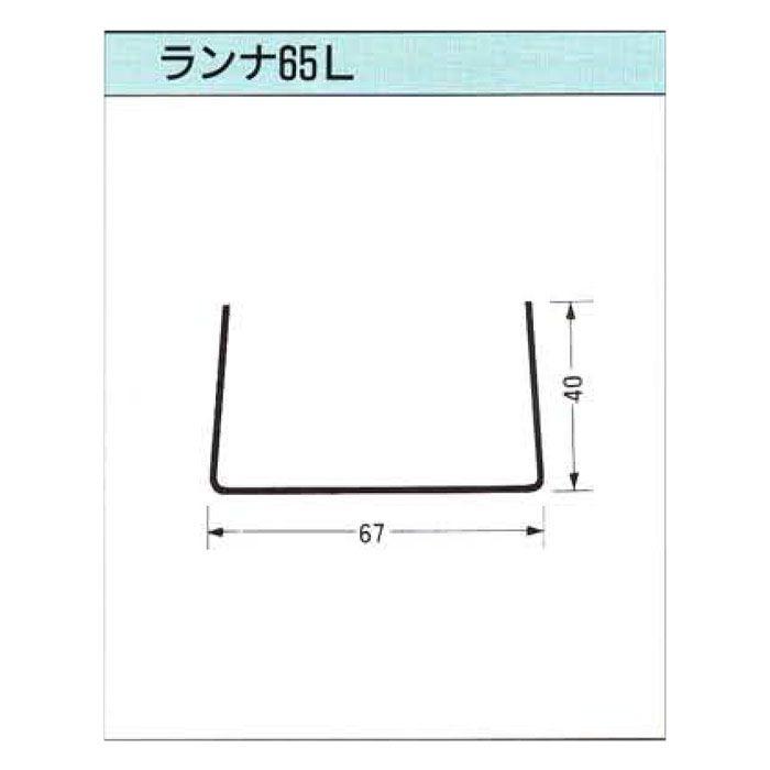 一般材 ランナー65 3m 【地域限定】
