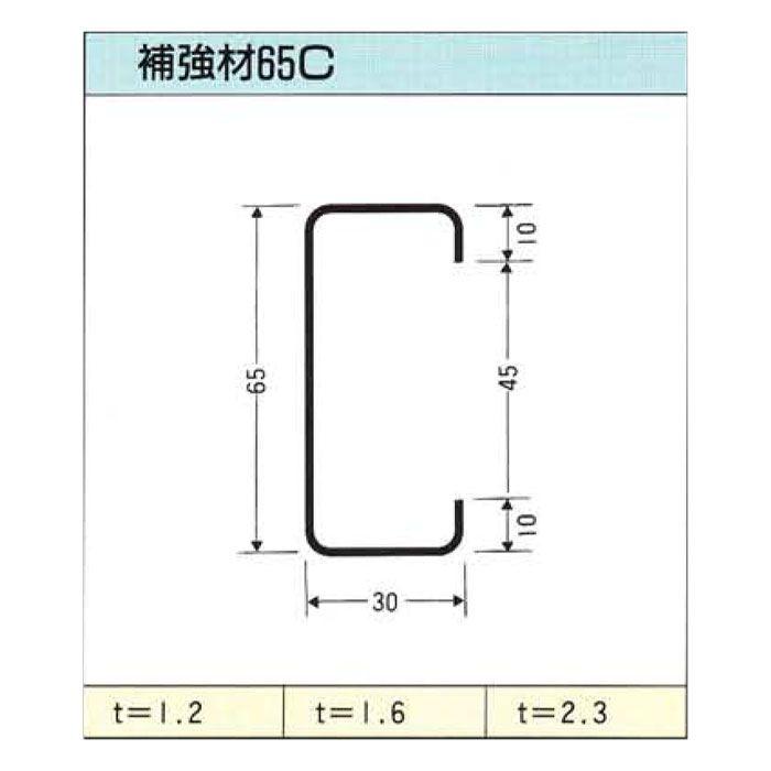 JIS 65mm×30mm×10mm t=2.3mm 4m 【地域限定】