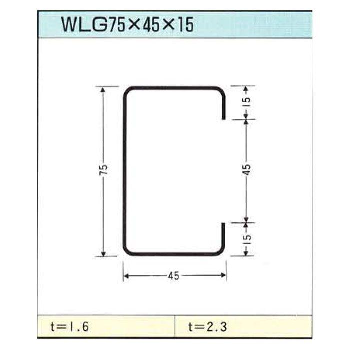 JIS 75mm×45mm×15mm t=2.3mm 6m 【地域限定】