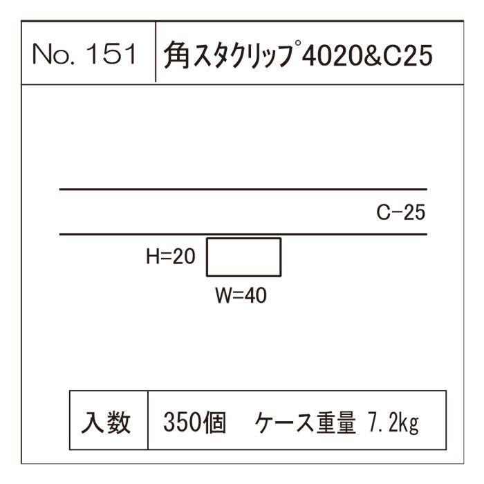角スタクリップ 4020&C25 【地域限定】