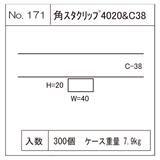 角スタクリップ 4020&C38 【関東限定】