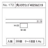 角スタクリップ 4025&C19 【関東限定】