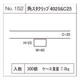 角スタクリップ 4025&C25 【関東限定】