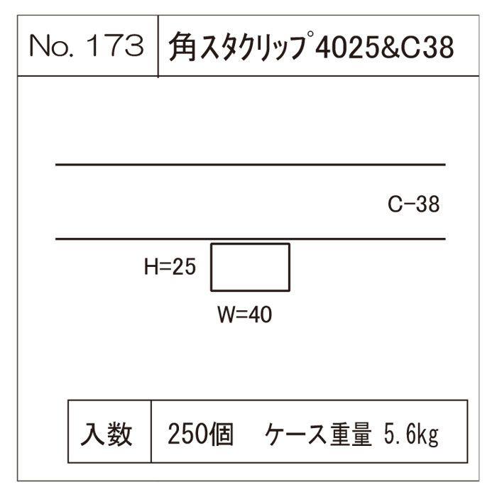 角スタクリップ 4025&C38 【地域限定】