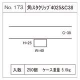角スタクリップ 4025&C38 【関東限定】