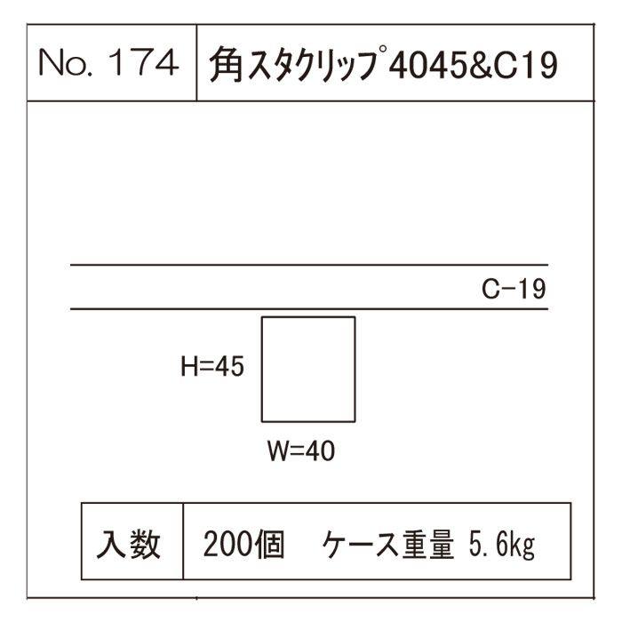 角スタクリップ 4045&C19 【地域限定】